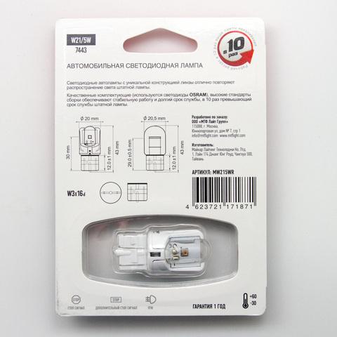 Светодиодная лампа MTF W21/5W красная