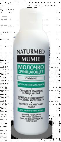 Молочко очищающее для снятия макияжа с мумиё  NATURMED MUMIE 150 мл НИИ Натуротерапии