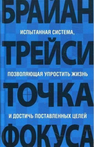 Точка фокуса (5-е издание)