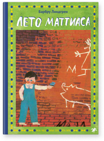 Барбру Линдгрен «Лето Маттиаса»