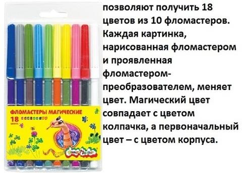 Фломастеры ФМКМ10 Каляка-Маляка 18 цв.
