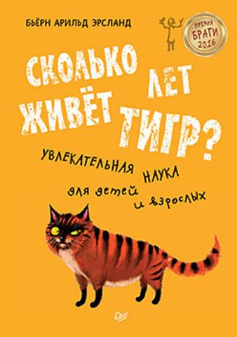 Сколько лет живёт тигр? Увлекательная наука для детей и взрослых 8+