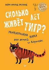 Сколько планирование живёт тигр? 0+
