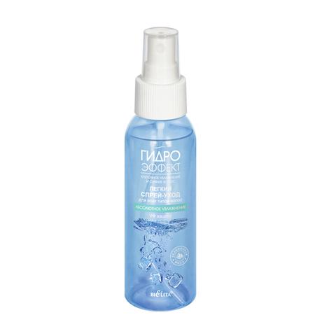 Легкий спрей-уход для всех типов волос АБСОЛЮТНОЕ УВЛАЖНЕНИЕ УФ-защита, 100 мл ГИДРОЭФФЕКТ