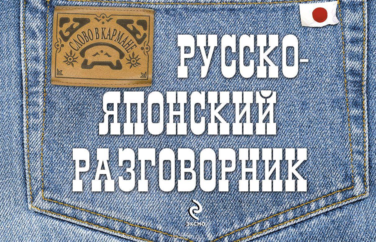 Kitab Русско-японский разговорник   Т. Жук