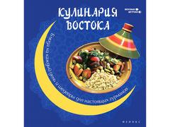 Кулинария Востока: блюда на каждый день и шедевры для настоящих гурманов (автор - Малитиков П.Н.)
