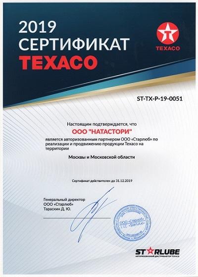 Сертификат Авторизованного Партнера / Дилера TEXACO