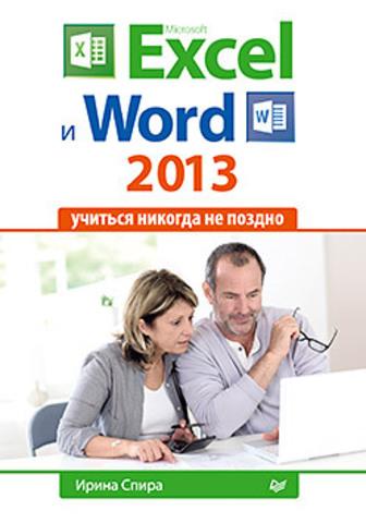 Microsoft Excel и Word 2013: учиться никогда не поздно