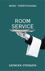 Room service. Записки отельера