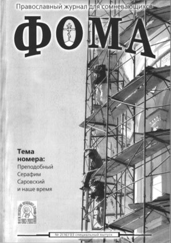 Первый спецвыпуск журнала