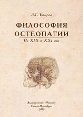 Философия остеопатии. Из ХIХ в ХХI век