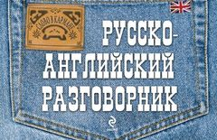 Руско-английский разговорник