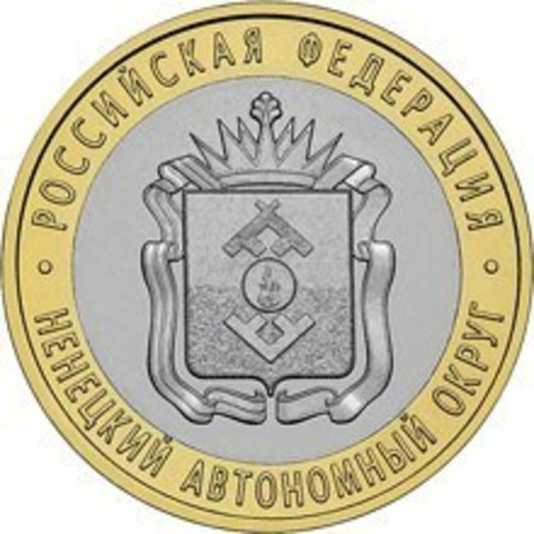 10 рублей Ненецкий АО 2010 г. XF-AU