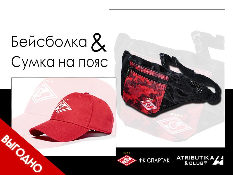 Комплект ФК Спартак (бейсболка и сумка на пояс)