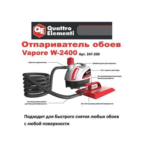 Отпариватель обоев QUATTRO ELEMENTI Vapore W-2400 (2400 Втб пар 45 г/мин, емкость 4,2 литра) (247-200)
