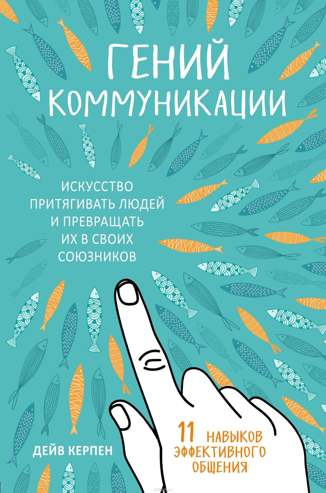 Kitab Гений коммуникации. Искусство притягивать людей и превращать   Дейв Керпен