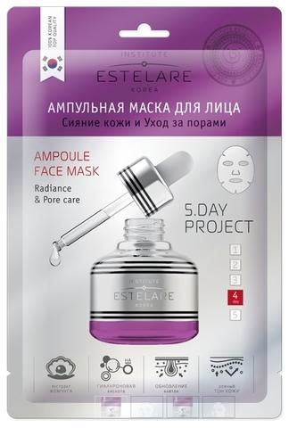 Institute Estelare 5. DAY PROJECT Ампульная маска для лица 4-й ДЕНЬ