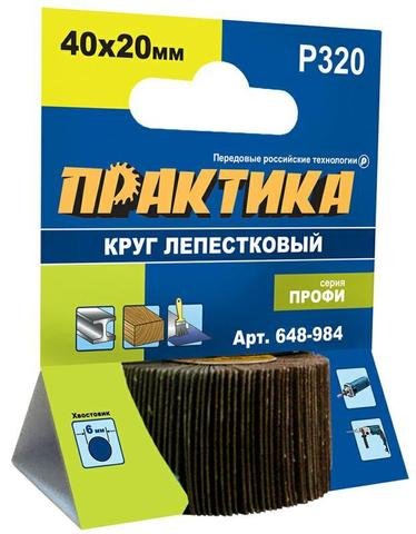 Круг лепестковый с оправкой ПРАКТИКА 40х20мм, P320, хвостовик 6 мм, серия Профи (648-984)
