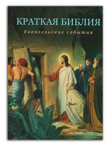 Воробьёв С. Ю. Краткая Библия. Евангельские события от Рождества до Вознесения Господа Иисуса Христа