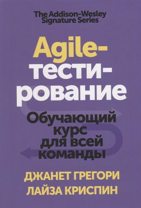 Kitab Agile-тестирование. Обучающий курс для всей команды | Грегори Д., Криспин Л.