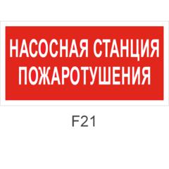 Знак пожарной безопасности F21 Насосная станция пожаротушения