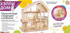 Кукольный дом ХэппиДом