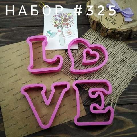 Вырубка №325 - LOVE