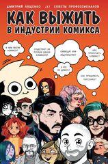 Как выжить в индустрии комикса. Советы от профессионалов