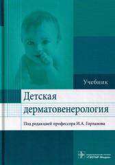 Детская дерматовенерология. Учебник 2017