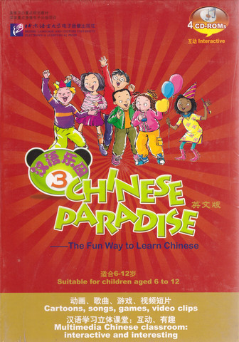 CHINESE PARADISE vol. 3 - 4CD-ROMs