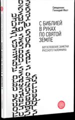 С Библией в руках по Святой Земле. Богословские заметки русского паломника