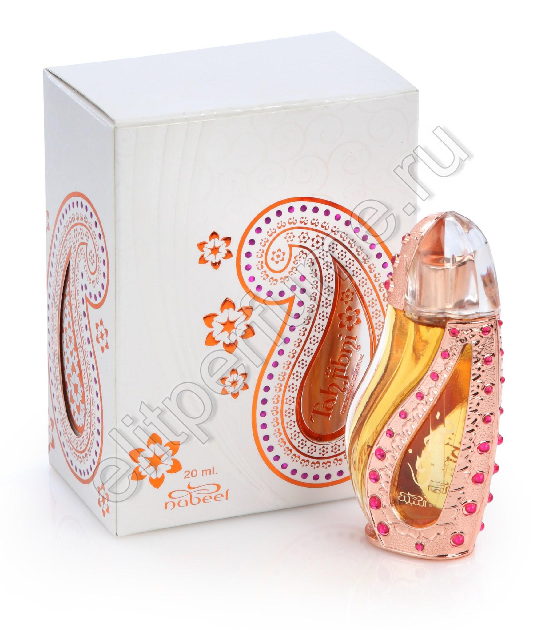 Пробники для арабских духов Таджибни Tajebni 1 мл арабские масляные духи от Набиль Nabeel Perfumes