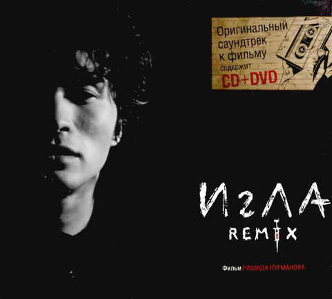 Soundtrack / Игла - Remix (CD+DVD)