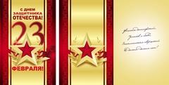 Открытка А5 С Днем защитника Отечества 5-10-0758