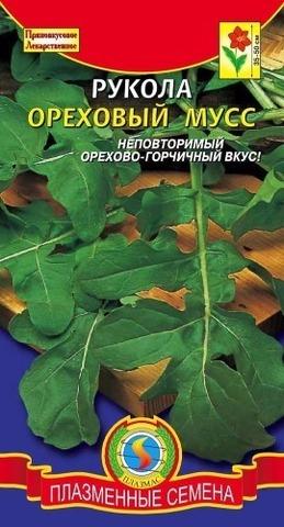 Семена Рукола Ореховый мусс