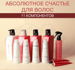 Абсолютное Счастье для волос Lebel Infinity Aurum Salon Care (11 компонентов)