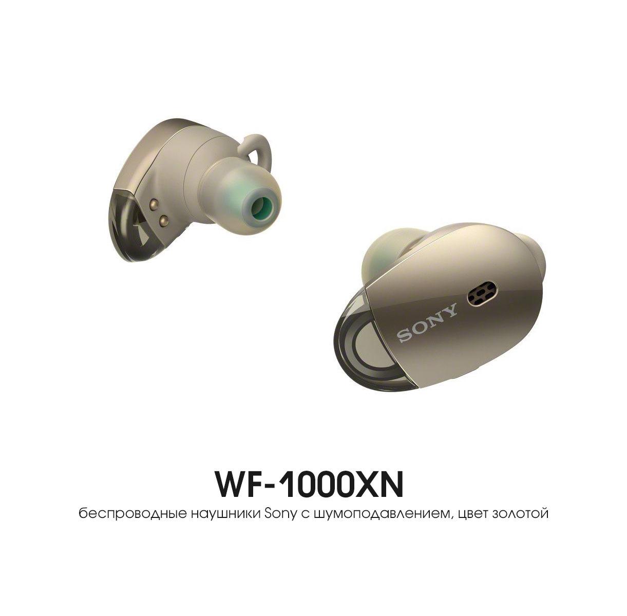 Беспроводные наушники Sony WF-1000XN с шумоподавлением