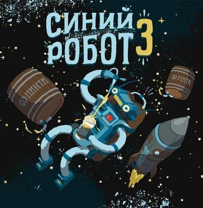 https://static-eu.insales.ru/images/products/1/5414/124097830/pinta__Синий_робот_.jpg