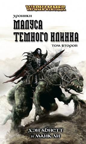 WarHammer Fantasy. Хроники Малуса Тёмного Клинка. Том 2