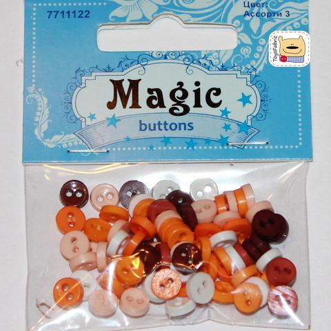 Набор мини пуговиц Magic (ВМ05) ассорти №3