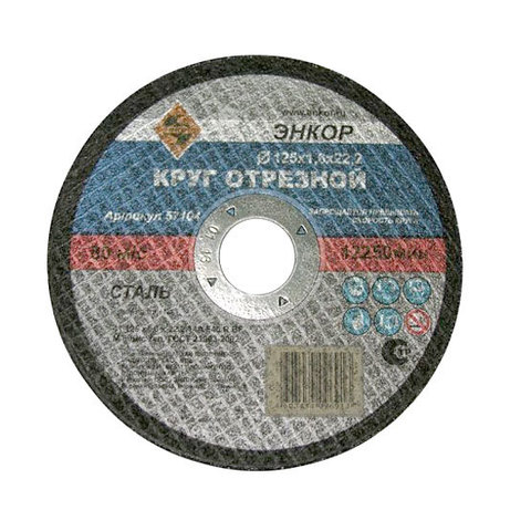 Круг отрезной Энкор 125х2х22,2 мм