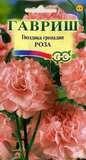 Гвоздика садовая гренадин Роза*, 0,1 г