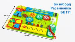 Бизиборд Alatoys Развивайка ББ111