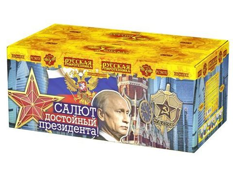 РС9070 Салют достойный президента! (1,2