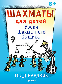 Шахматы для детей. Уроки Шахматного Сыщика. 6+ лозано ф шахматы для детей уроки мудрой игры