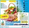 ЭКСТРА КАПЕЛЬНЫЙ ПОЛИВ УРОЖАЙ (максимальная комплектация)