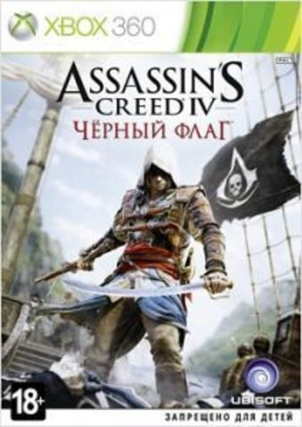 Xbox 360 Assassin's Creed IV. Черный флаг (Classics, русская версия)