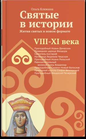 Святые в истории. Жития святых в новом формате. VIII–XI века