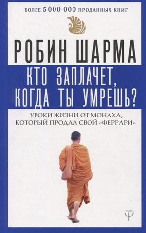 Кто заплачет, когда ты умрешь? Уроки жизни от монаха, который продал