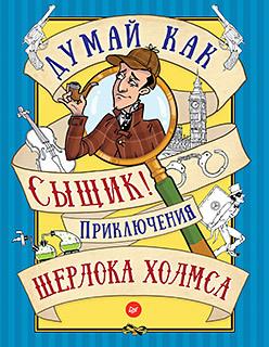 Думай как сыщик! Приключения Шерлока Холмса неизвестные приключения шерлока холмса